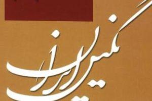 فصلنامه نگین ایران - کراپشده
