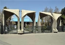 تمرین اقدامات ضدانقلابی در دانشگاه تهران