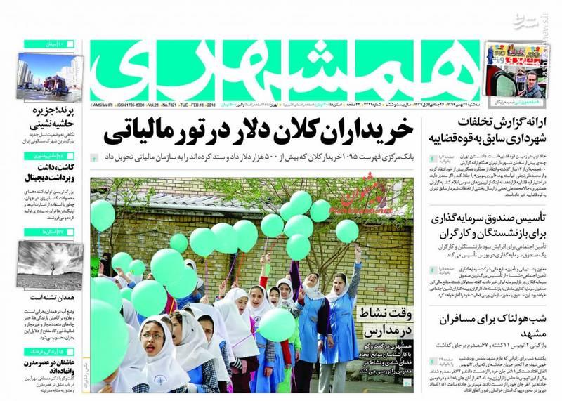 همشهری: خریداران کلان دلار در تور مالیاتی