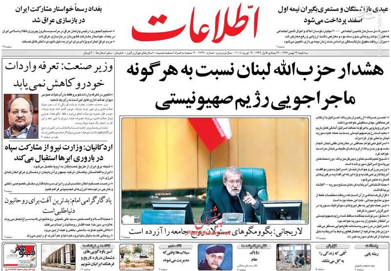 اطلاعات: هشدار حزب الله لبنان نسبت به هرگونه ماجراجویی رژیم صهیونیستی