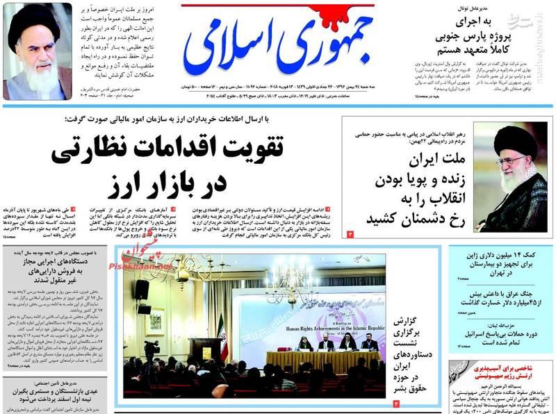 جمهوری اسلامی: تقویت اقدامات نظارتی در بازار ارز