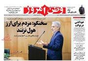 صفحه نخست روزنامههای چهارشنبه ۲۵ بهمن