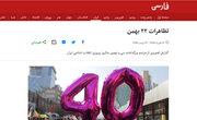 وقتی بیبیسی فارسی از مردم ایران ناراحت میشود + عکس