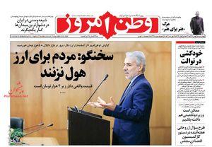 عکس/صفحه نخست روزنامههای چهارشنبه ۲۵ بهمن