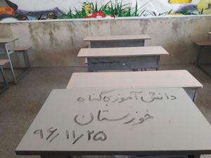 عکس/ دانشآموزان بی گناه خوزستان