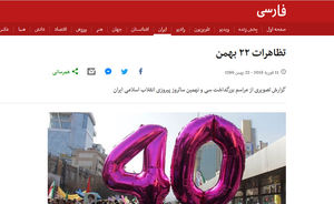 وقتی بیبیسی فارسی از مردم ناراحت میشود