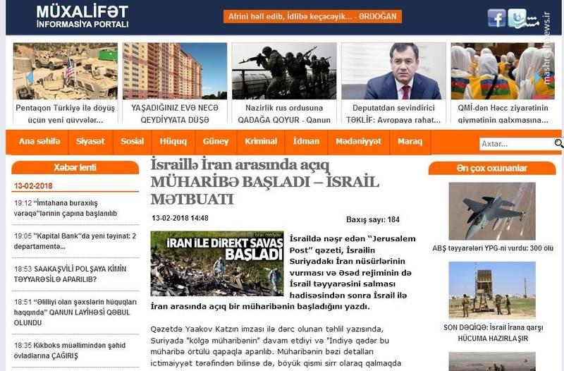 رسانه  آذربایجانی: حمله اسرائیل به سوریه درسی برای ایران است