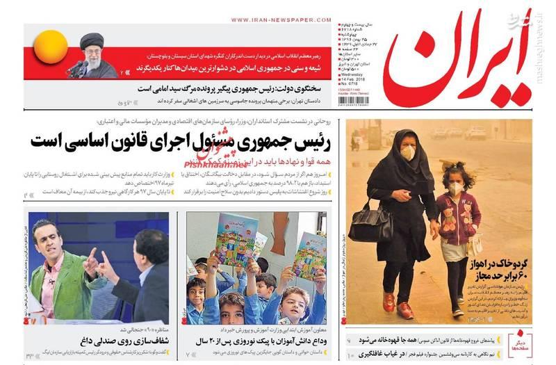 ایران: رئیس جمهور مسئول اجرای قانون اساسی است