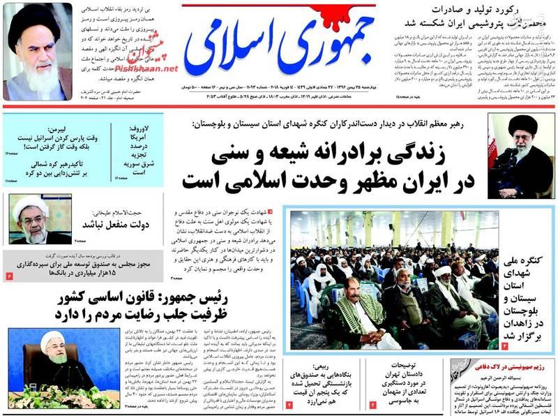 جمهوری اسلامی: زندگی برادرانه شیعه و سنی در ایران مظهر وحدت اسلامی است