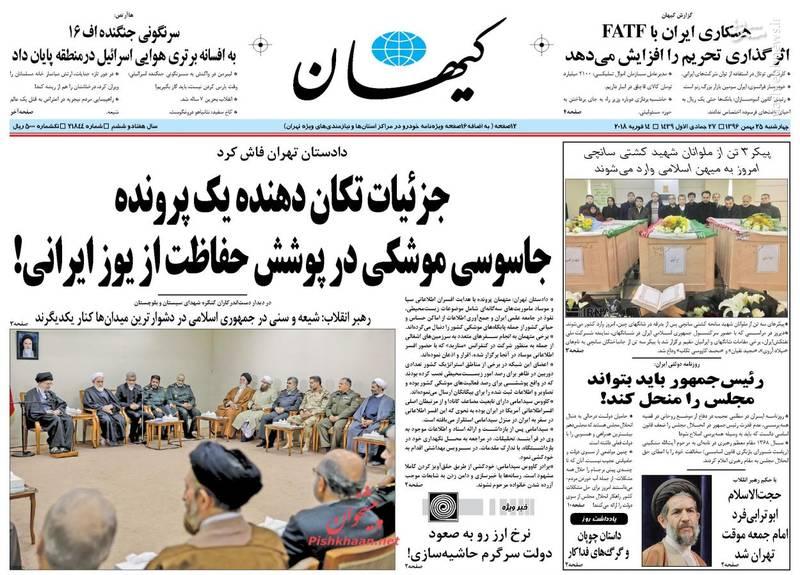 کیهان: جزئیات تکان دهنده یک پرونده جاسوسی موشکی در پوشش حفاظت از یوز ایرانی!