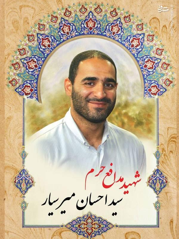 شهیدی که بعد از دو سال به معراج شهدا رسید