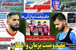عکس/ مصدومیت 2 ملی پوش فوتبال ایران