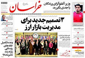 عکس/صفحه نخست روزنامههای پنجشنبه ۲۶ بهمن