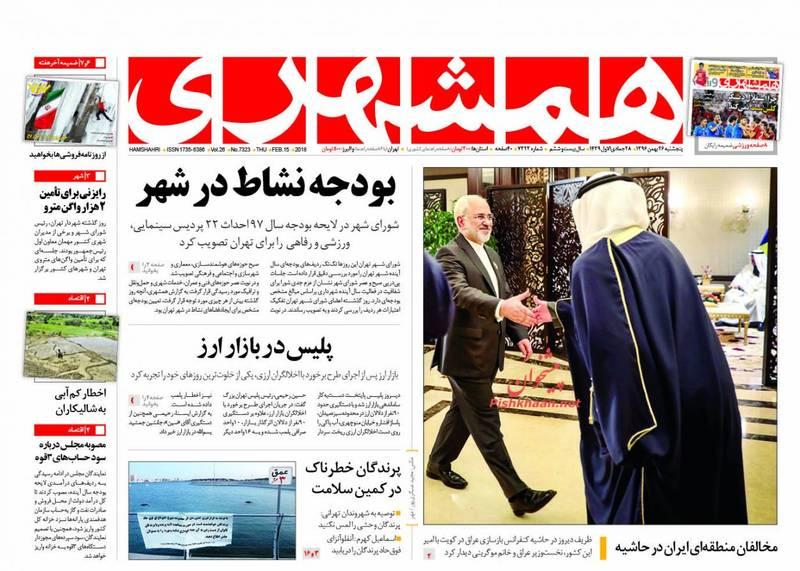 همشهری: بودجه نشاط در شهر