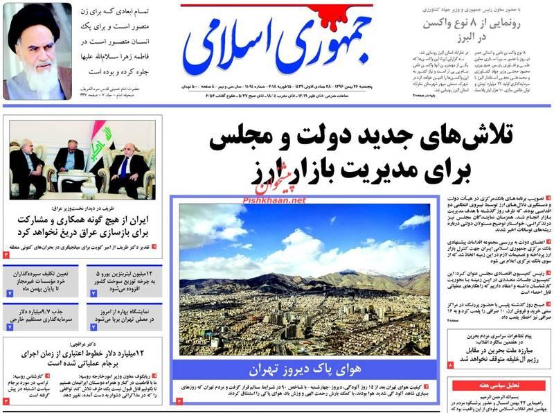 جمهوری اسلامی: تلاش های جدید دولت و مجلس برای مدیریت بازار ارز