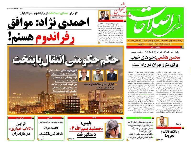 صدای اصلاحات: حکم حکومتی انتقال پایتخت