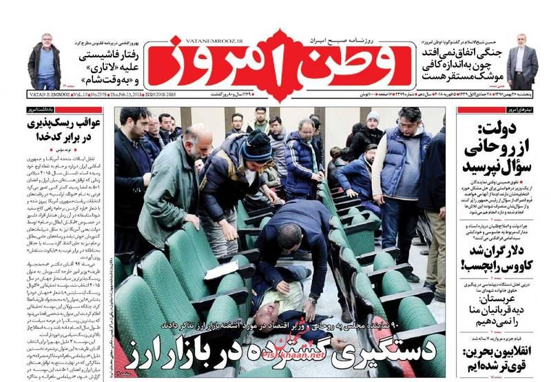 وطن امروز: دستگیری گسترده در بازار ارز
