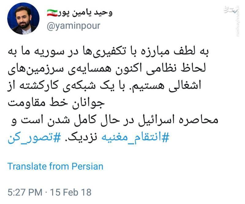 ایران همسایه سرزمین های اشغالی شد