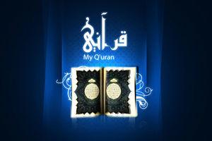 صبح خود را با قرآن آغاز کنید؛ صفحه 537 +صوت