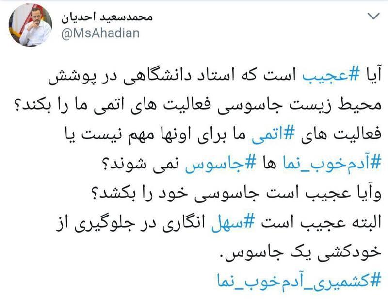 واکنش مدیر مسئول روزنامه خراسان به خودکشی