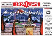 صفحه نخست روزنامههای شنبه ۲۸ بهمن