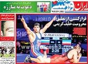روزنامه های ورزشی شنبه 28