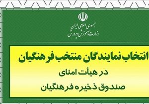 انتخابات نمایندگان منتخب فرهنگیان