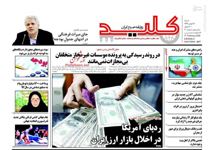 کلید: رد پای امریکا در اخلال بازار ارز ایران