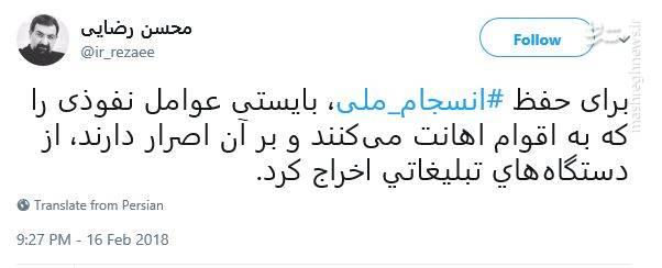 محسن رضایی: برای حفظ «انسجام ملی» این افراد را اخراج کنید