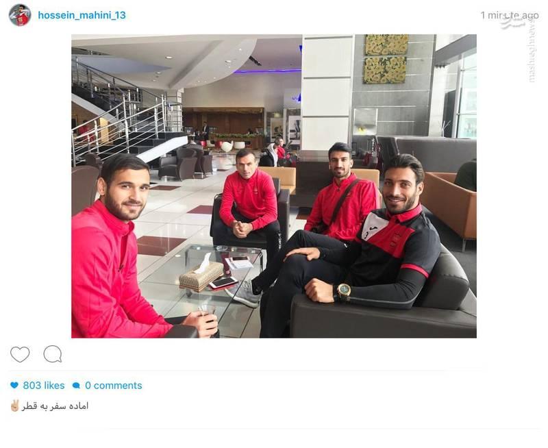 عکس/ پست ماهینی قبل از سفر به قطر