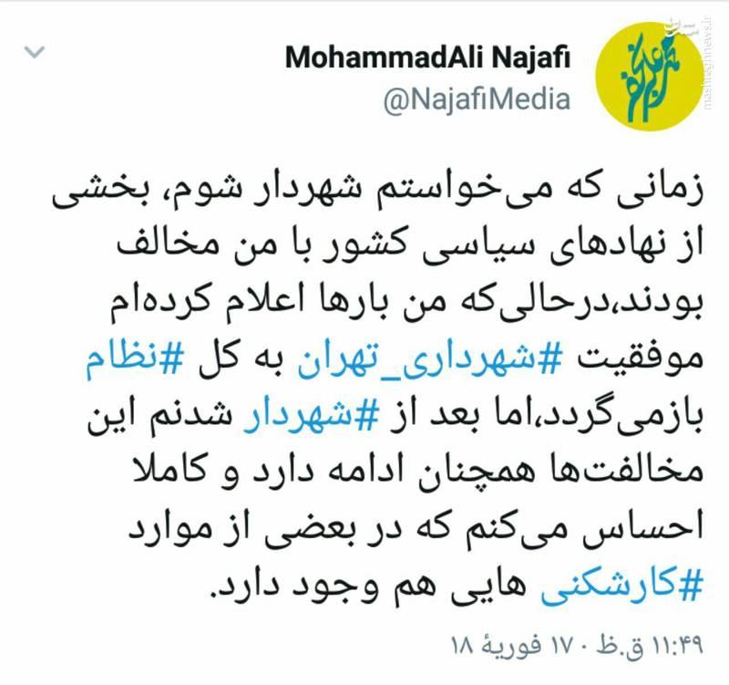 شهردار بی تحرک تهران مشکلات را به دوش دیگران انداخت