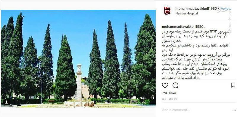 آخرین پست محمد توکلی در بیمارستان