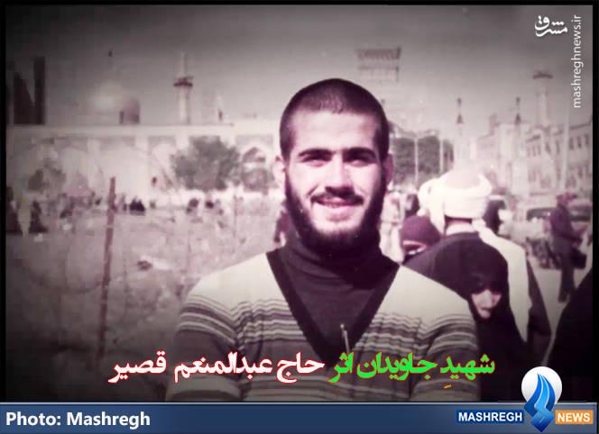 شهید عبدالمنعم قصیر
