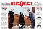 صفحه نخست روزنامههای یکشنبه ۲۹ بهمن