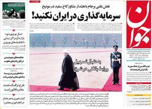 عکس/ سرمایه گذاری در ایران نکنید!