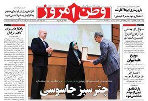 عکس/صفحه نخست روزنامههای یکشنبه ۲۹ بهمن