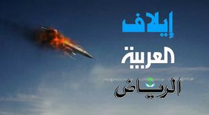 «ماست مالی» سعودیها برای سقوط جنگنده اسرائیل +عکس