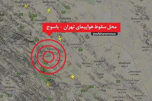 عکس/ محل سقوط هواپیمای تهران_یاسوج