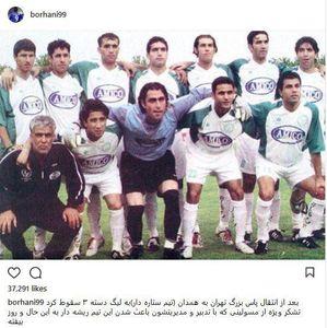 عکس/ واکنش آرش برهانی به سقوط تیم پاس به لیگ سه