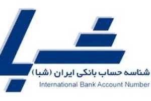 روش پیدا کردن شماره حساب بانکی