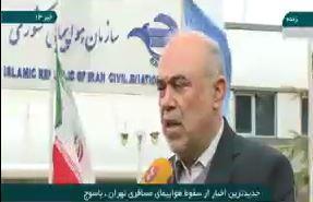 فیلم/ اظهارات رئیس سازمان هواپیمایی درباره سقوط هواپیمای تهران-یاسوج