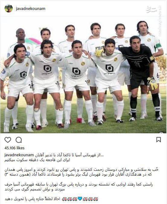 عکس/ پست نکونام پس از سقوط پاس به دسته سه