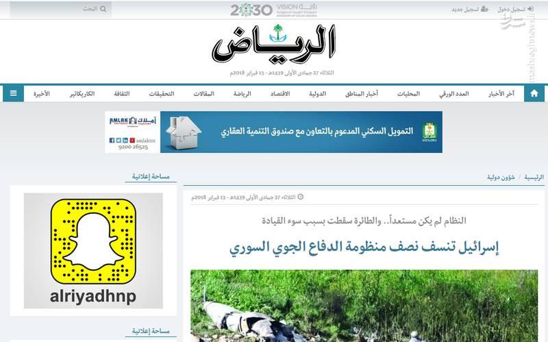 «ماست مالی» سعودی ها برای سقوط جنگنده اسرائیل +عکس