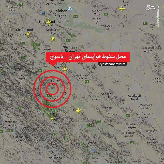هواپیمای تهران - یاسوج در سمیرم سقوط کرد/ اعزام بالگرد اورژانس به محل سقوط