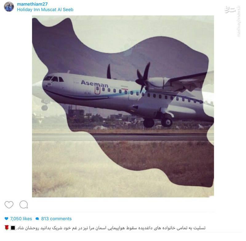 عکس/ پست مهاجم جدید استقلال درباره سانحه هوایی