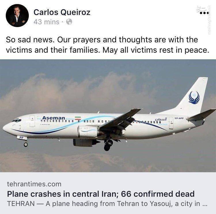 عکس/ واکنش کی روش به سقوط هواپیمای یاسوج