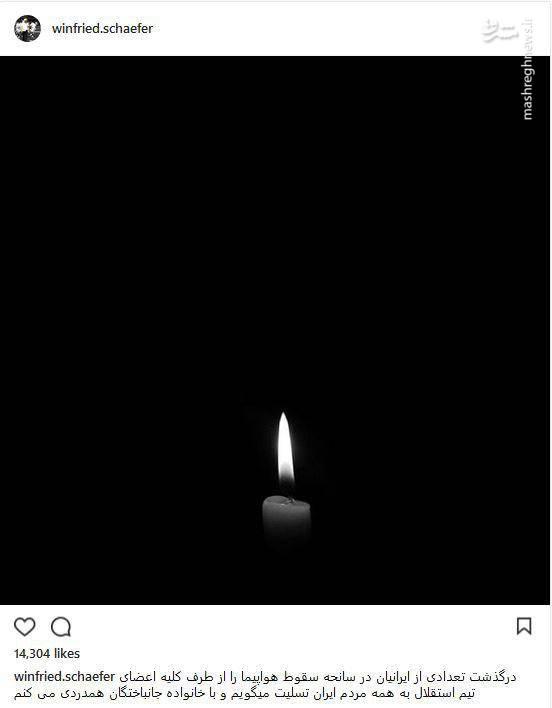 عکس/ پیام تسلیت شفر به بازماندگان سانحه هوایی