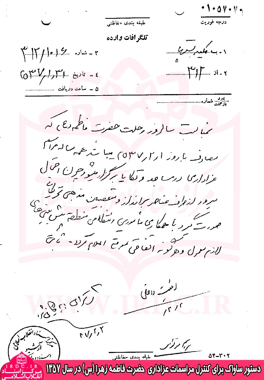 دستور ساواک برای کنترل مراسم عزاداری ایام فاطمیه در سال57