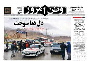 عکس/صفحه نخست روزنامههای دوشنبه ۳۰ بهمن