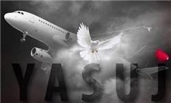 شعری برای هواپیمای یاسوج که در آسمان نشست